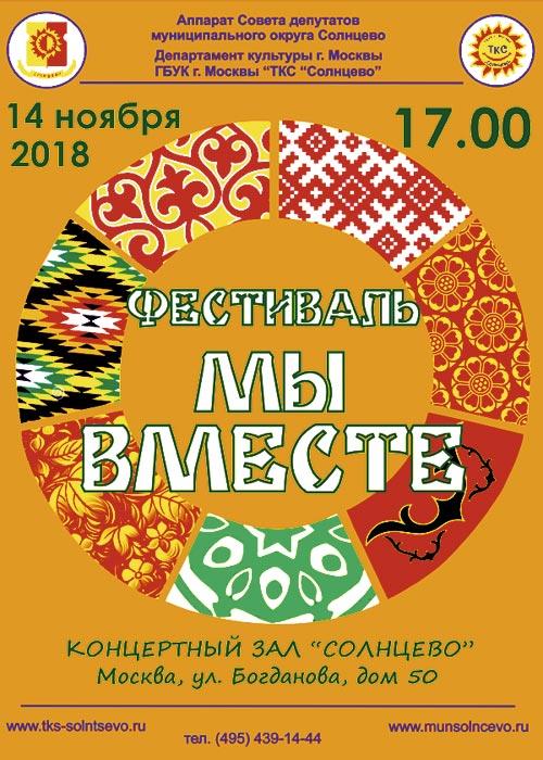 Фестиваль «Мы вместе»